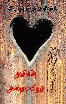 Alivin azhaipithal – அழிவின் அழைப்பிதழ் – தியாகலிங்கம்- 1994