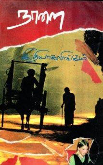 Naalai – நாளை – தியாகலிங்கம். ( நாவல் 1999)