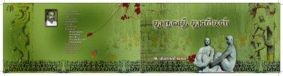 துருவத் துளிகள் 2009 – கவிதைத்தொகுதி